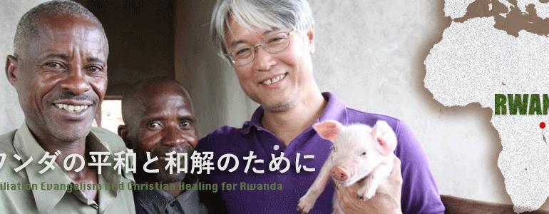 ルワンダの平和と和解のために